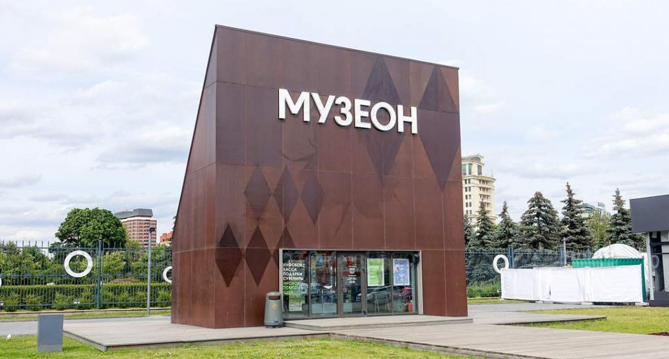 Музеон где находиться